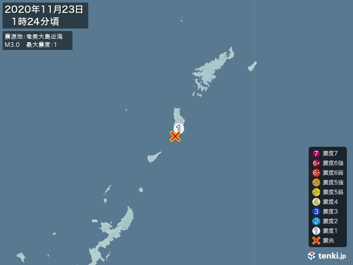 地震情報(2020年11月23日01時24分発生)