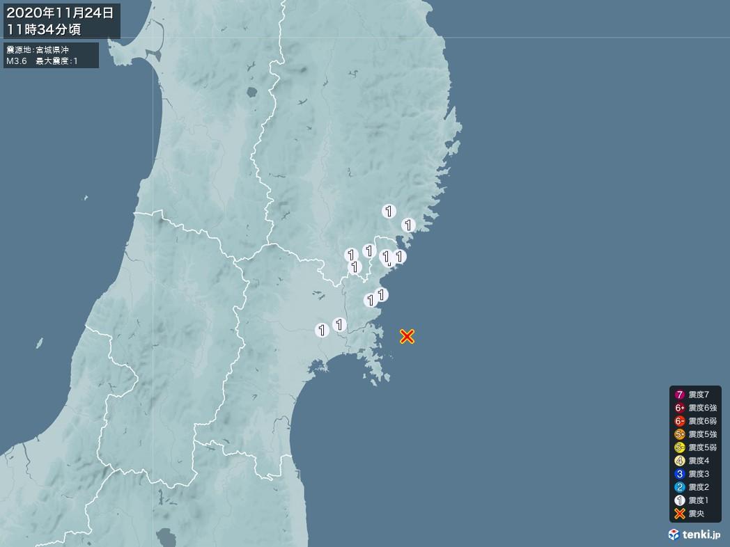 地震情報 2020年11月24日 11時34分頃発生 最大震度:1 震源地:宮城県沖(拡大画像)