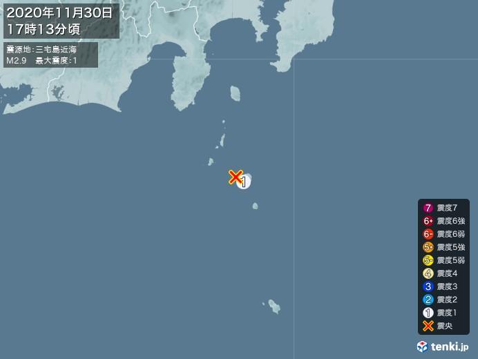 地震情報(2020年11月30日17時13分発生)