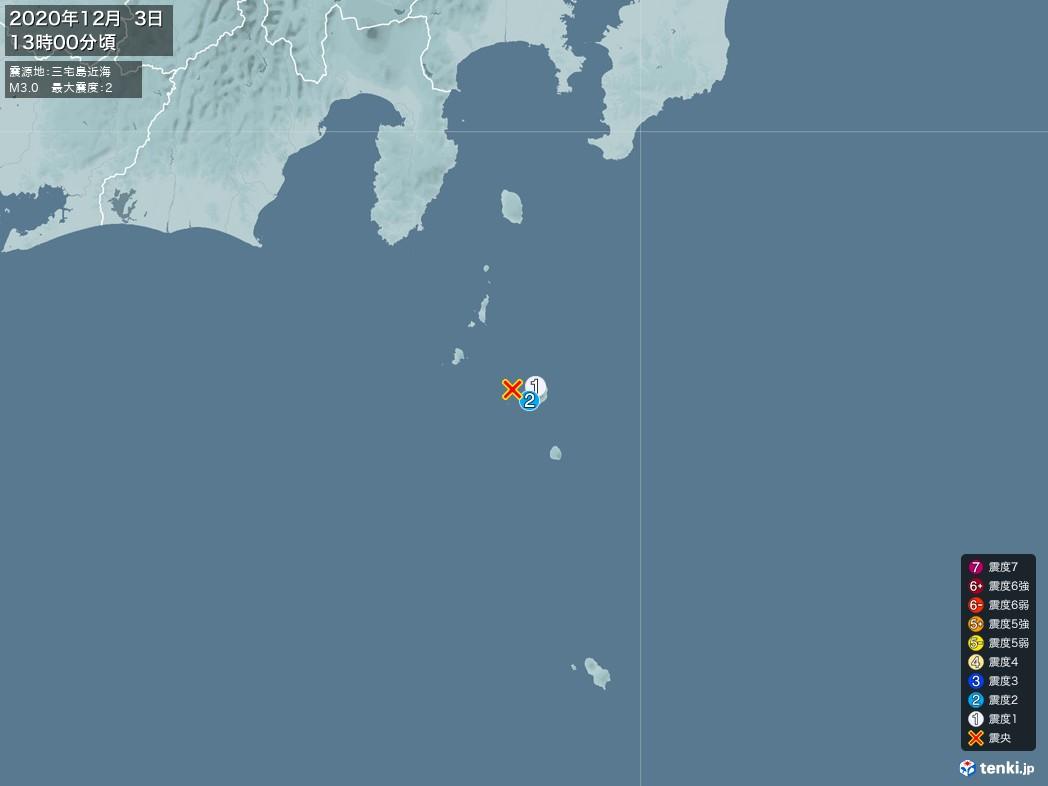 地震情報 2020年12月03日 13時00分頃発生 最大震度:2 震源地:三宅島近海(拡大画像)