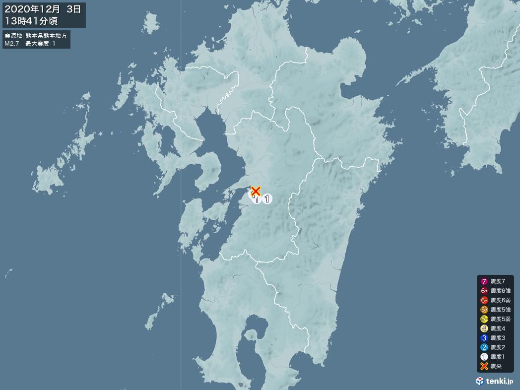 地震情報 2020年12月03日 13時41分頃発生 最大震度:1 震源地:熊本県熊本地方(拡大画像)