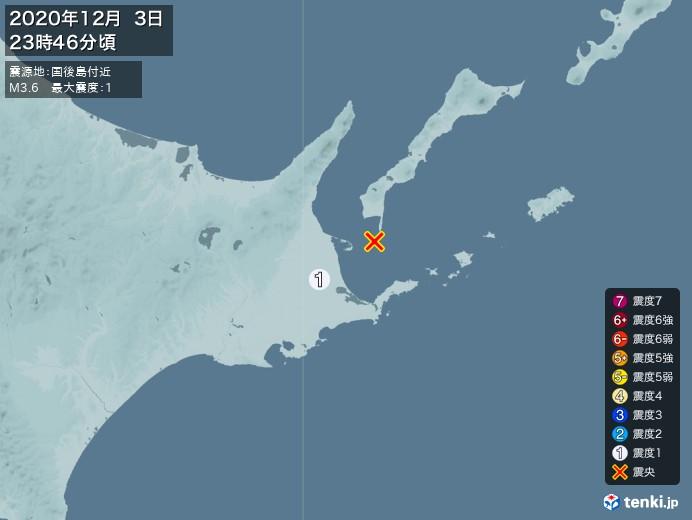 地震情報(2020年12月03日23時46分発生)