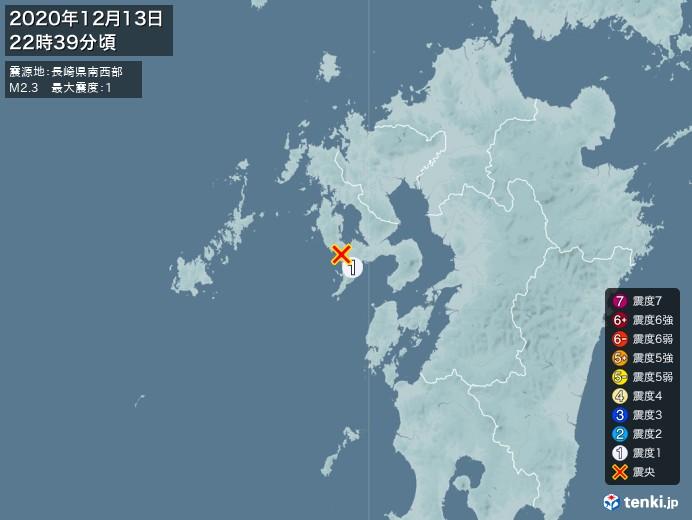 地震情報(2020年12月13日22時39分発生)