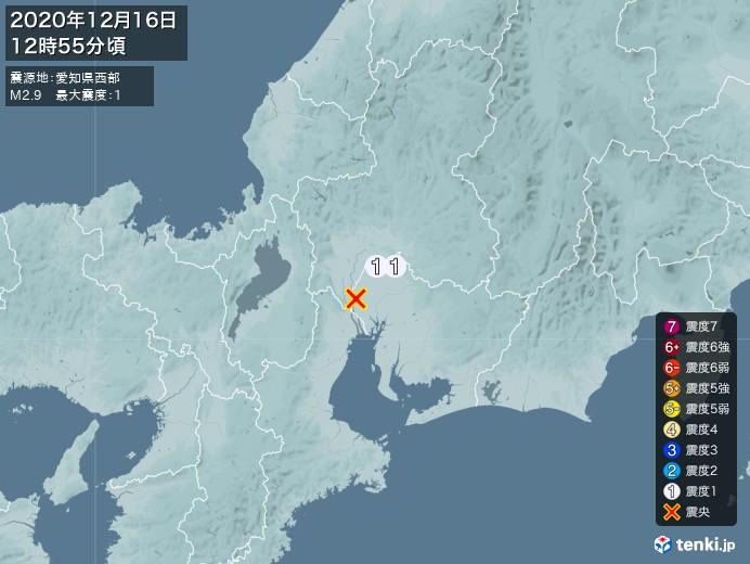 地震情報(2020年12月16日12時55分発生)