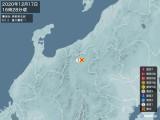 2020年12月17日16時28分頃発生した地震