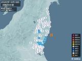 2020年12月18日08時03分頃発生した地震