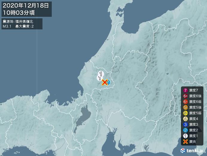 地震情報(2020年12月18日10時03分発生)