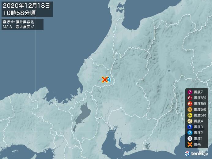 地震情報(2020年12月18日10時58分発生)