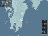 2020年12月18日14時24分頃発生した地震