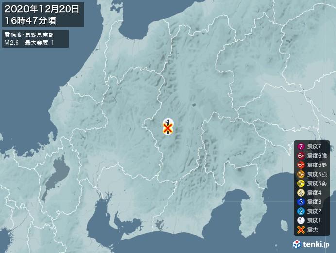 地震情報(2020年12月20日16時47分発生)