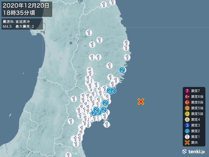 地震情報(2020年12月20日18時35分発生)