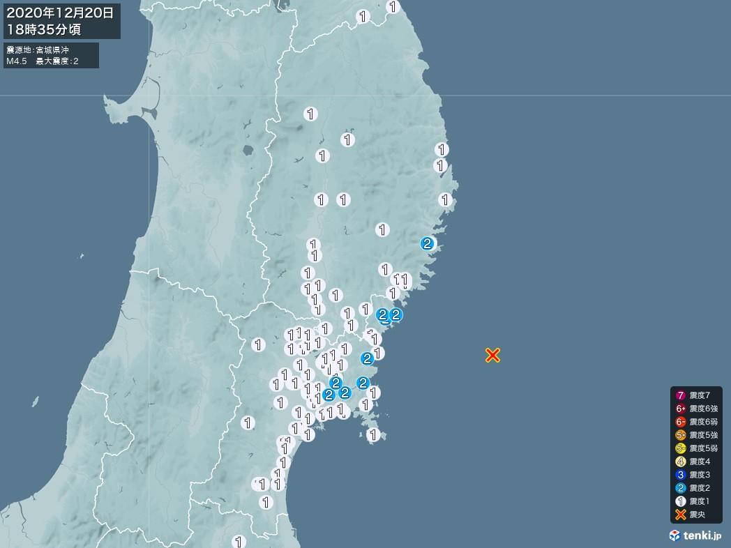 地震情報 2020年12月20日 18時35分頃発生 最大震度:2 震源地:宮城県沖(拡大画像)