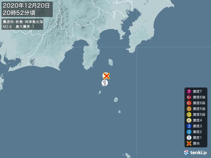 地震情報(2020年12月20日20時52分発生)
