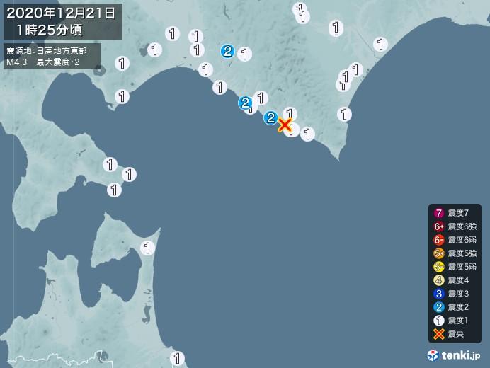 地震情報 2020年12月21日 01時25分頃発生 最大震度:2 震源地:日高 ...