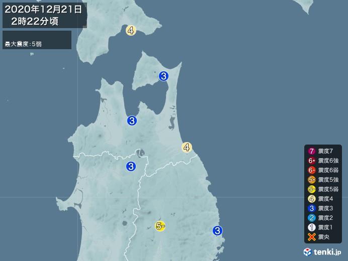 地震情報(2020年12月21日02時22分発生)