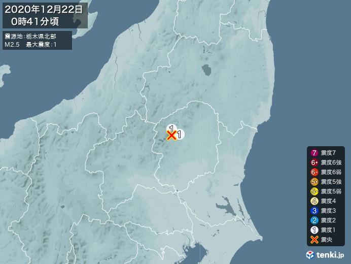 地震情報(2020年12月22日00時41分発生)