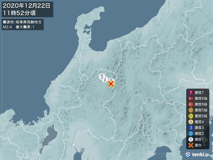 地震情報(2020年12月22日11時52分発生)