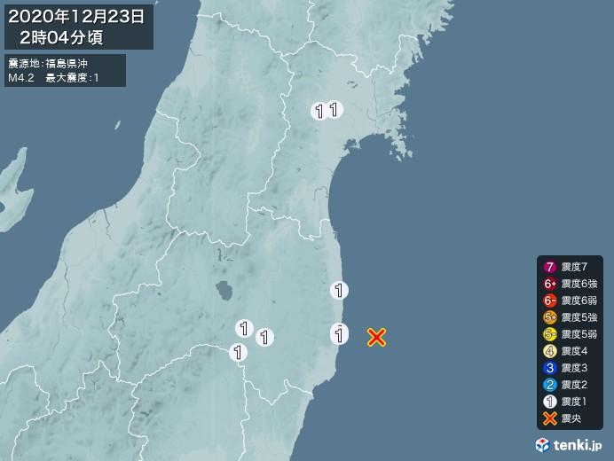 地震情報(2020年12月23日02時04分発生)