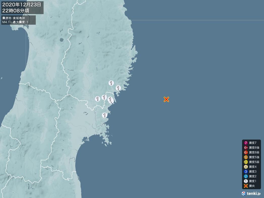 地震情報 2020年12月23日 22時08分頃発生 最大震度:1 震源地:宮城県沖(拡大画像)