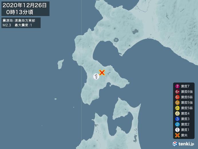 地震情報(2020年12月26日00時13分発生)