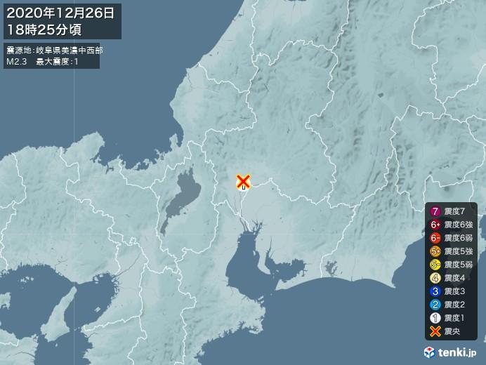 地震情報(2020年12月26日18時25分発生)