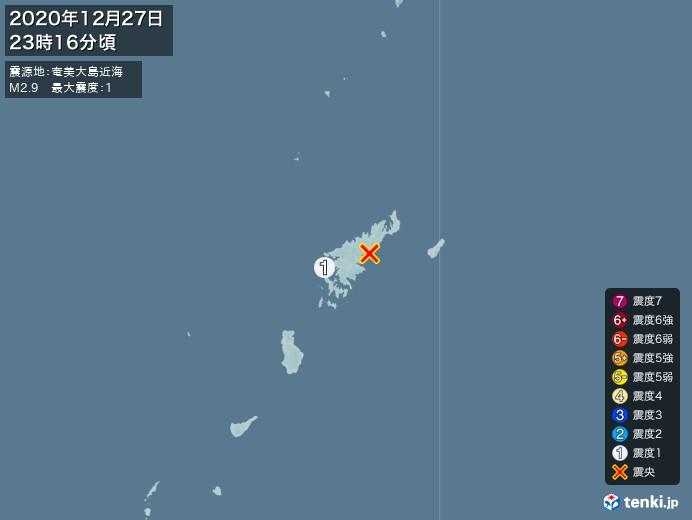 地震情報(2020年12月27日23時16分発生)