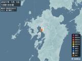 2021年01月01日16時16分頃発生した地震