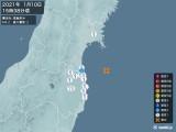 2021年01月10日15時38分頃発生した地震