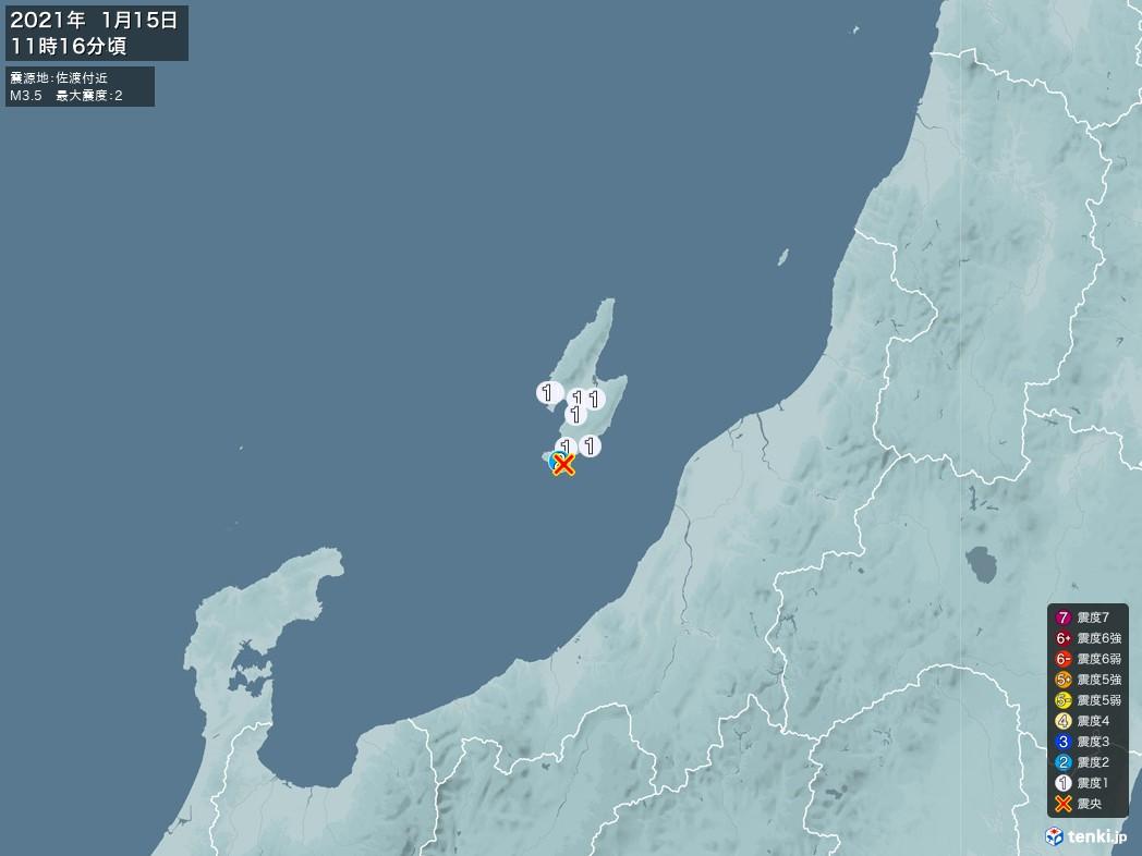 地震情報 2021年01月15日 11時16分頃発生 最大震度:2 震源地:佐渡付近(拡大画像)