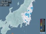 2021年01月15日22時39分頃発生した地震
