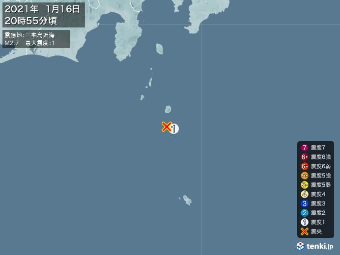 地震情報(2021年01月16日20時55分発生)