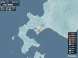 2021年01月17日02時39分頃発生した地震
