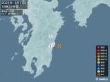 2021年01月17日18時24分頃発生した地震