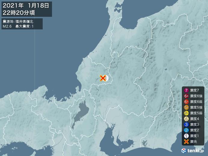 地震情報(2021年01月18日22時20分発生)