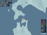 2021年01月18日23時45分頃発生した地震