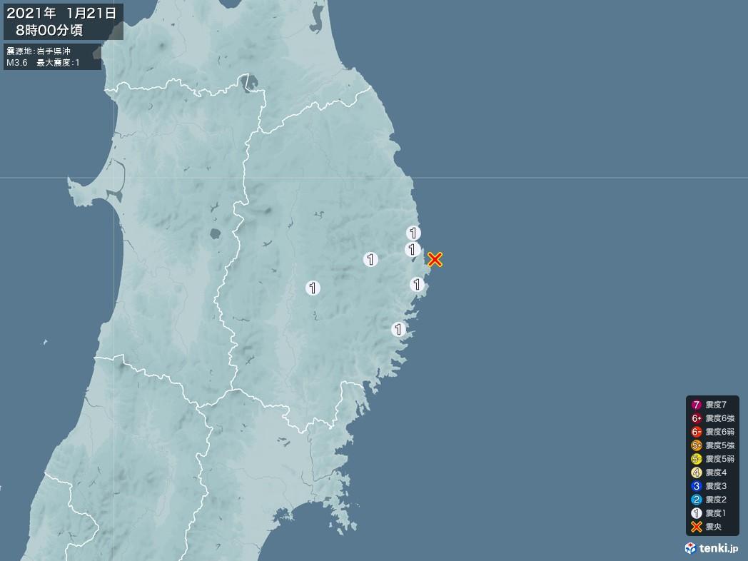 地震情報 2021年01月21日 08時00分頃発生 最大震度:1 震源地:岩手県沖(拡大画像)