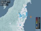2021年01月23日22時12分頃発生した地震
