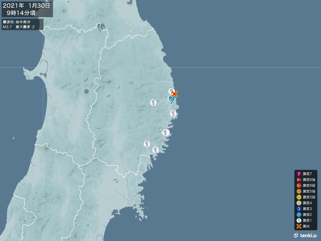地震情報 2021年01月30日 09時14分頃発生 最大震度:2 震源地:岩手県沖(拡大画像)