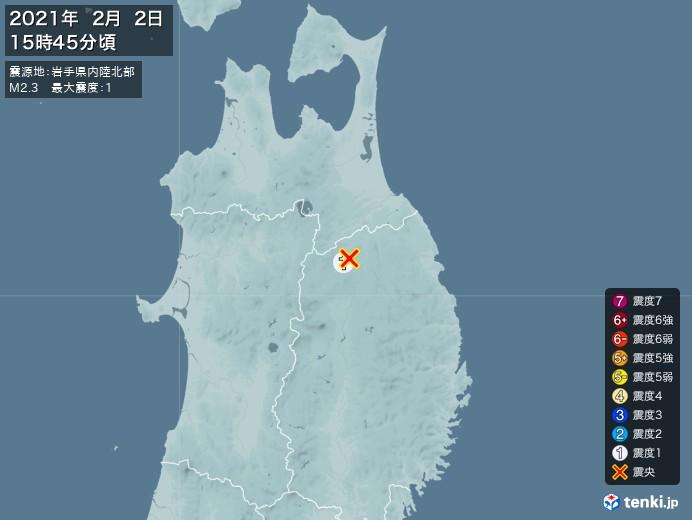 地震情報(2021年02月02日15時45分発生)