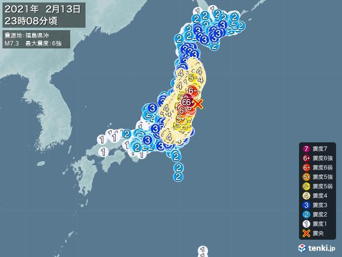 地震情報(2021年02月13日23時08分発生)
