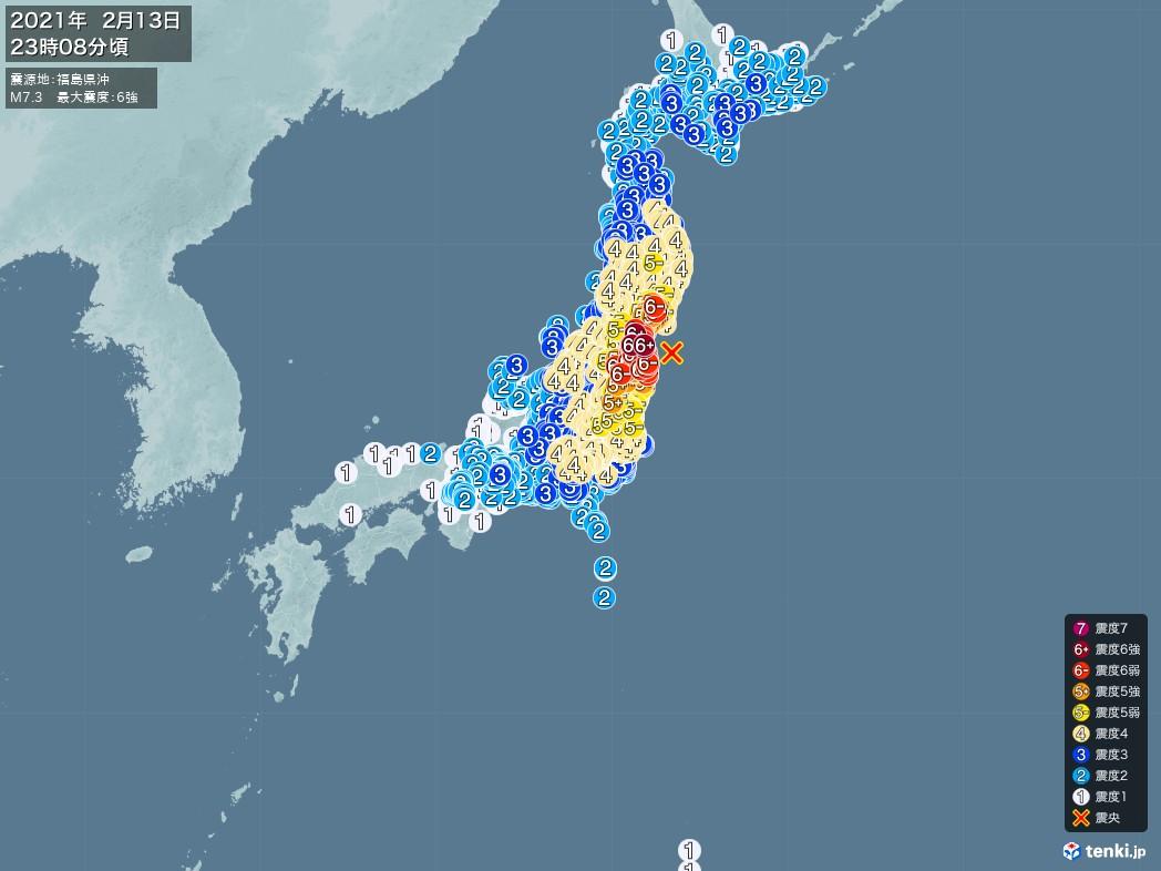 地震情報 2021年02月13日 23時08分頃発生 最大震度:6強 震源地:福島県沖(拡大画像)