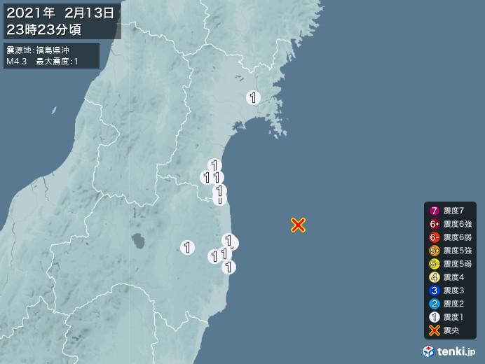 地震情報(2021年02月13日23時23分発生)