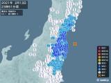 2021年02月13日23時51分頃発生した地震