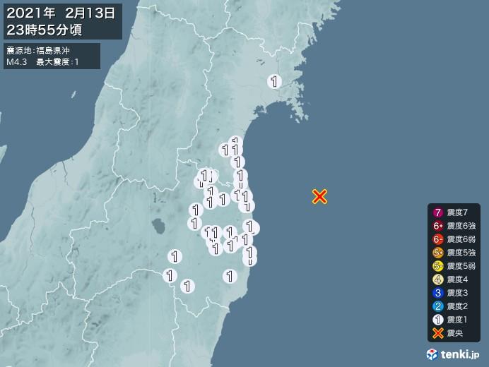 地震情報(2021年02月13日23時55分発生)