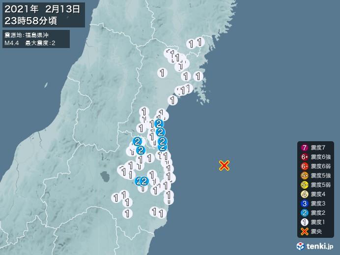 地震情報(2021年02月13日23時58分発生)