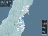 2021年02月13日23時58分頃発生した地震