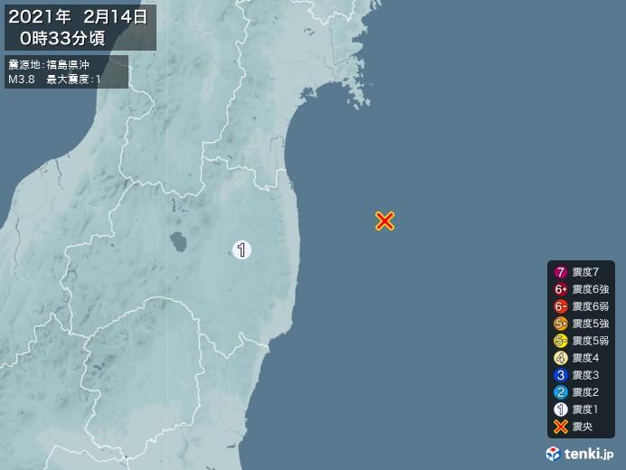 地震情報(2021年02月14日00時33分発生)