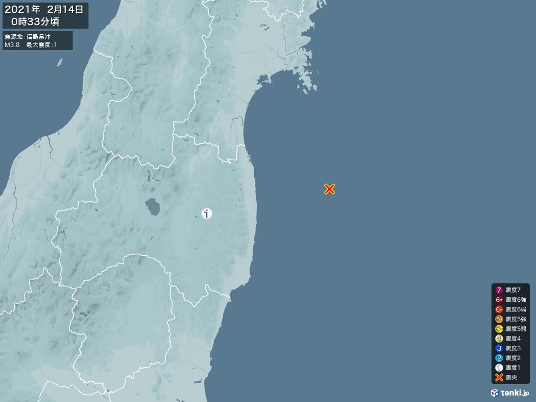 地震情報 2021年02月14日 00時33分頃発生 最大震度:1 震源地:福島県沖(拡大画像)