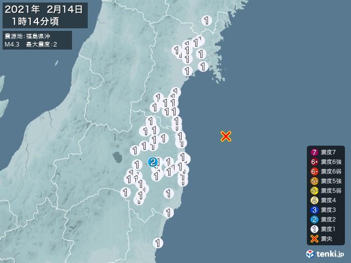 地震情報(2021年02月14日01時14分発生)