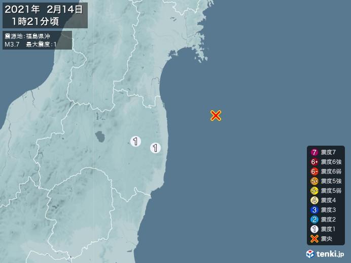 地震情報(2021年02月14日01時21分発生)